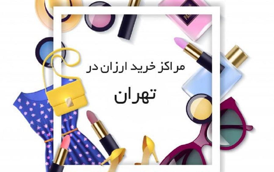 معرفی ۱۲ بازار ارزان در تهران به همراه آدرس