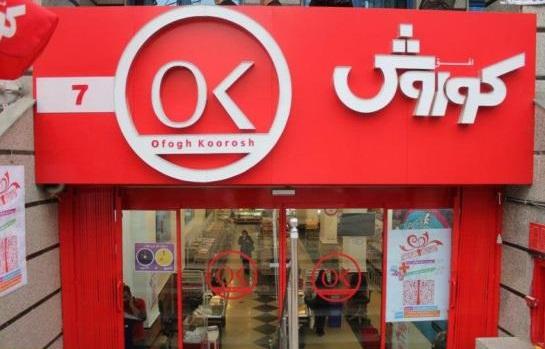 خرید ارزان سوپر مارکتی، خرید ارزان محصولات غذایی، مرکز خرید ارزان در تهران