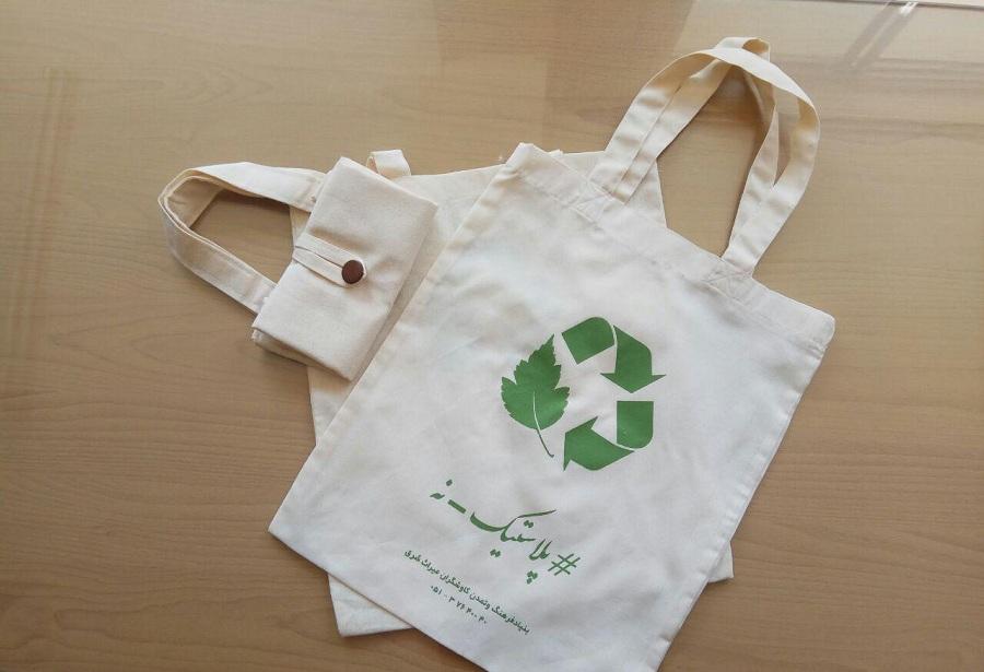 پلاستیک ممنوع! احترام به محیط زیست در سفرهای نوروزی