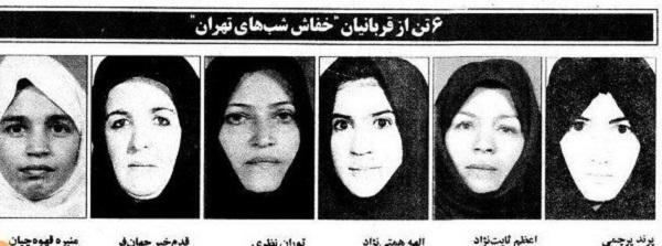 قاتلان زنجیرهای ایران