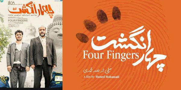 نقد فیلم چهار انگشت