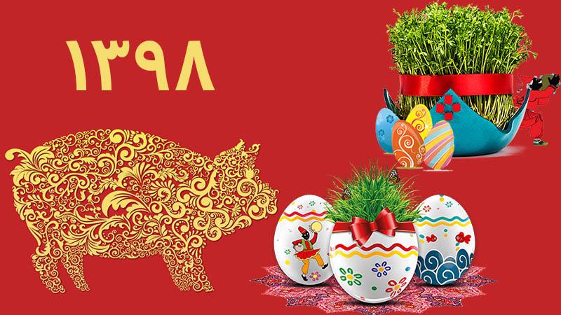 پیام تبریک عید 98 پیام تبریک عید نوروز و سال نو
