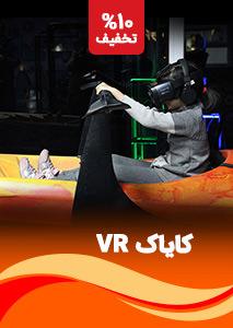 کایاک VR دریاچه خلیج فارس