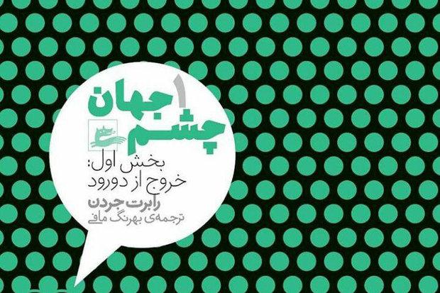 معرفی کتابهایی خواندنی بازار نشر کشور