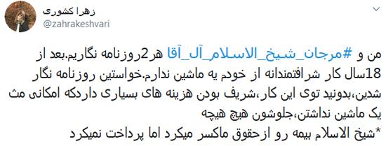مرجان شیخالاسلامی ؛ بزرگترین اختلاس تاریخ ایران را رقم زد