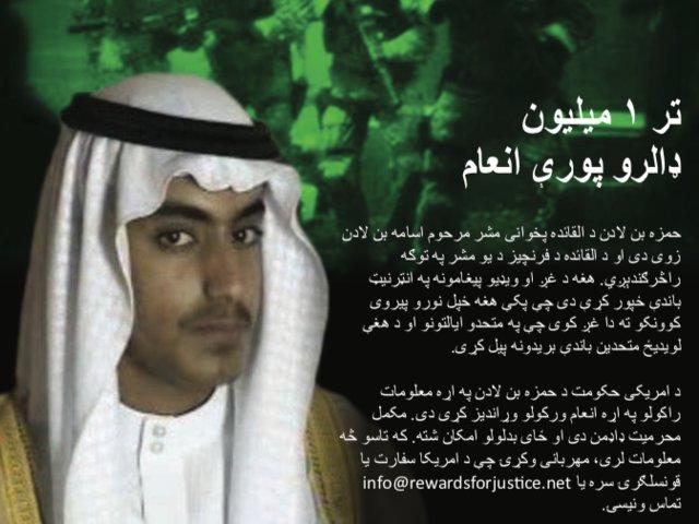 جایزه یک میلیون دلاری برای دستگیری حمزه بن لادن