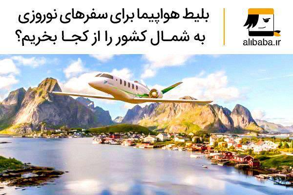 بلیط هواپیما برای سفرهای نوروزی به شمال کشور را از کجا بخریم؟