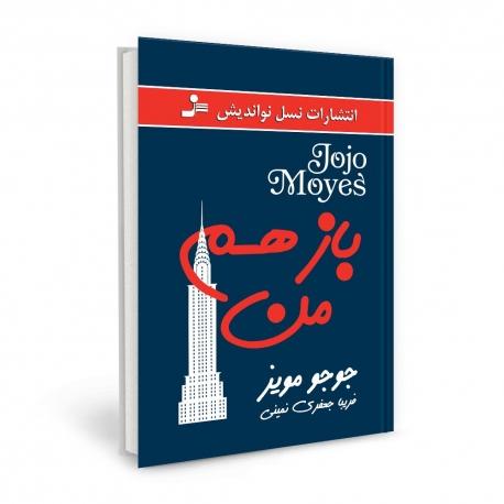 خرید کتاب از سی و دومین نمایشگاه بین المللی کتاب تهران