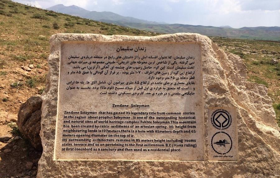 زندان سلیمان ؛ سیاهچالهای برای حبس دیوهای سرکش