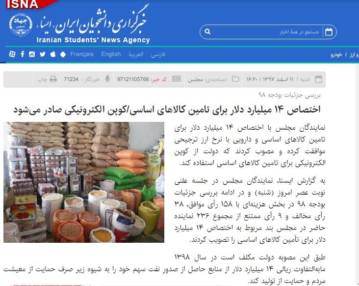 بازگشت کوپن دهه شصتی به اقتصاد ایران