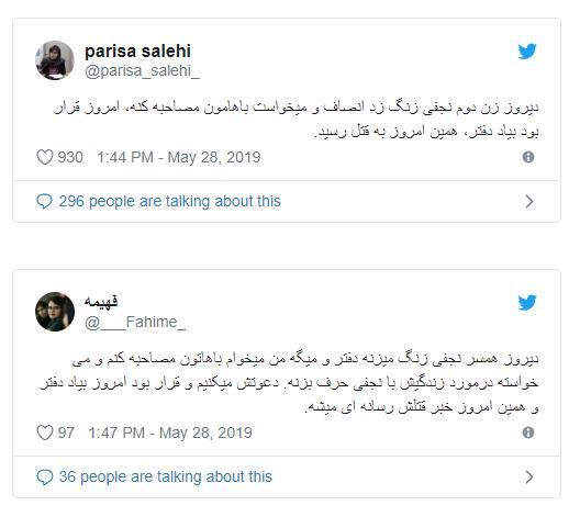 میترا استاد همسر محمدعلی نجفی ، شهردار سابق تهران به قتل رسید