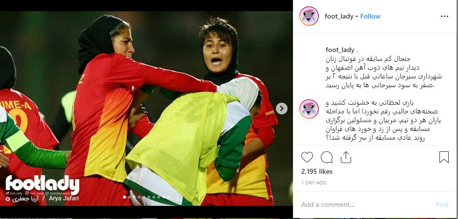 کتککاری در لیگ فوتبال زنان ایران؛ سارا ظهرابینیا توضیح میدهد