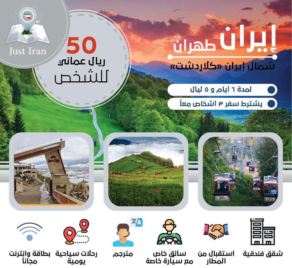 سفر ارزان عمانیها به ایران