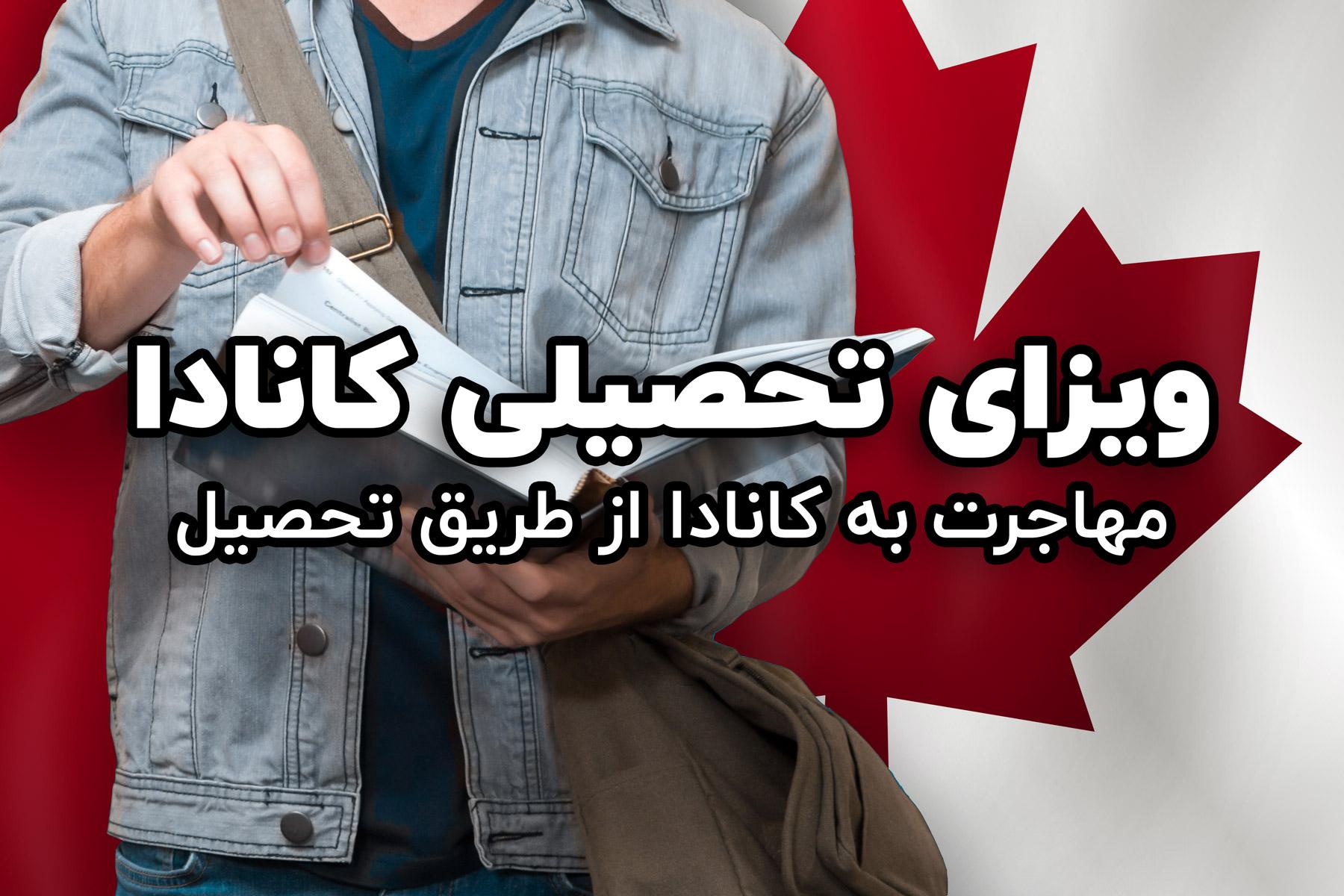 شیوه های مهاجرت به کانادا