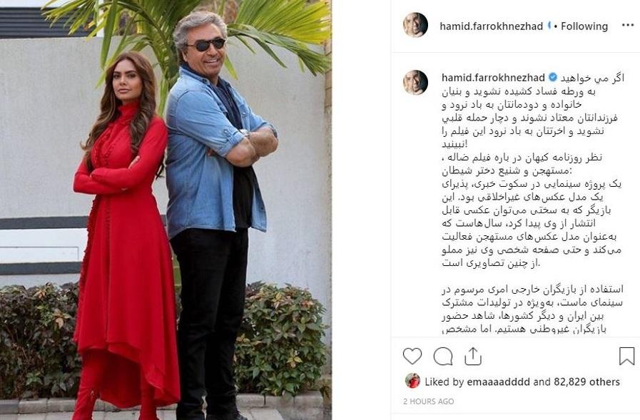 فساد در سینمای ایران