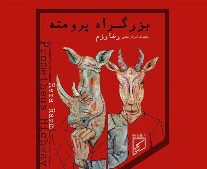 برنامه گالری های تهران در روزهای پایانی بهار ۹۸