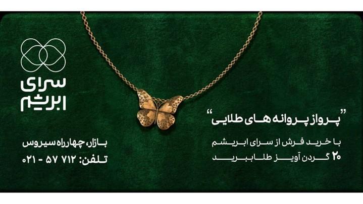جشنواره فروش «پرواز پروانههای طلایی»
