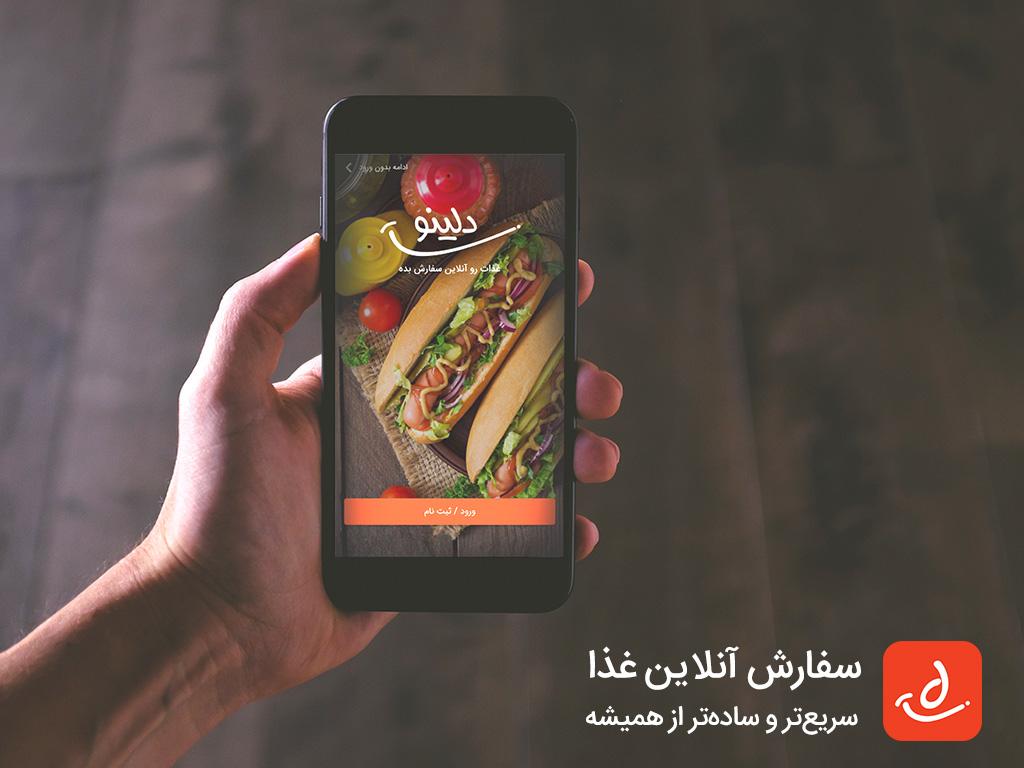 دلینو اپلیکیشن سفارش آنلاین غذا