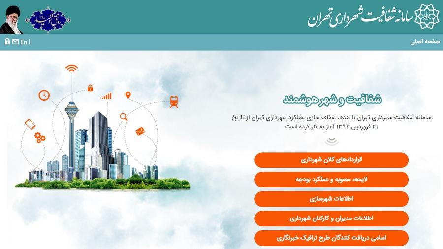 سامانه شفافیت شهرداری تهران
