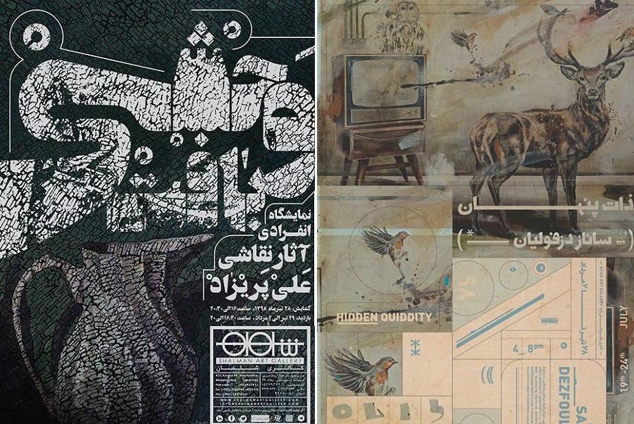 جدید ترین برنامه های گالری گردی در مرداد ماه تهران
