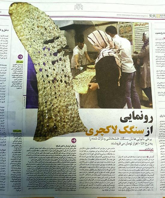 رونمایی از سنگک لاکچری در تهران