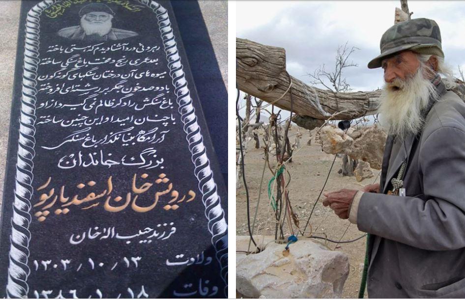 باغ سنگی درویش خان در سیرجان کرمان