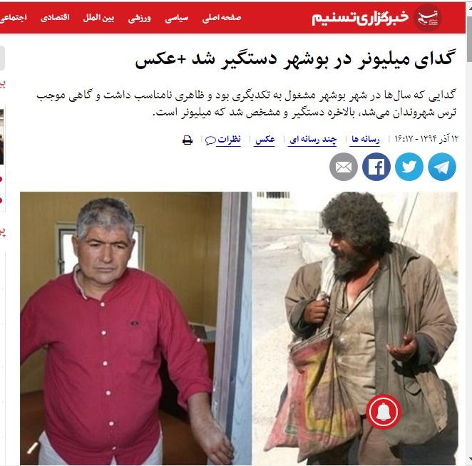 چرا گدایی در تهران،درآمد میلیونی دارد؟ جامعه شناسی خودمانی گدایی!