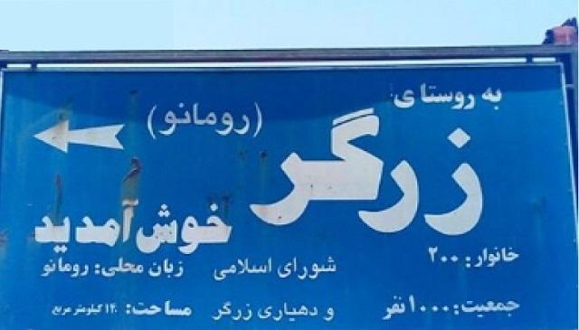 روستای زرگر