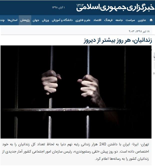 آمار زندانیان