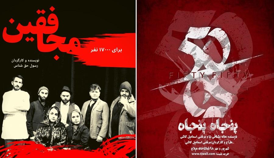 برنامه کامل تئاترهای تهران در آبان ۹۸: از «مجافقین» تا بازگشت رامبد جوان