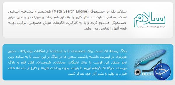 معرفی برترین موتورهای جستوجوی ایرانی3