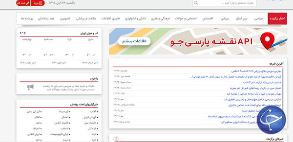 سایت ها و سرویس های ایرانی