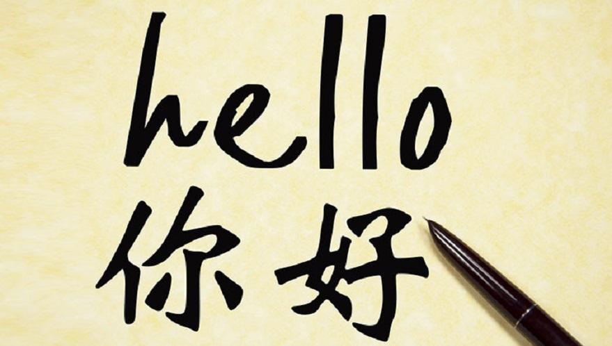 چرا باید «زبان چینی» را یاد بگیریم؟ فرصتها به روایت آمار