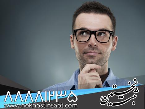 ثبت شرکت و برند در ایران