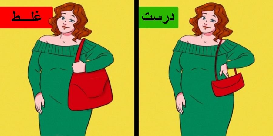 خانم ها بخوانند؛ چطور کیف متناسب با فرم بدن مان را انتخاب کنیم؟