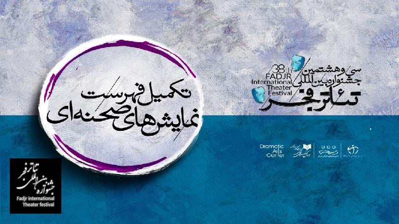 جدید ترین اخبار از سی و هشتمین جشنواره بینالمللی فیلم و تئاتر فجر