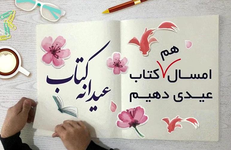 کتاب، بهترین عیدی ایرانیان در نوروز ۹۹؛ راهکاری برای افزایش سرانه مطالعه ایرانیان