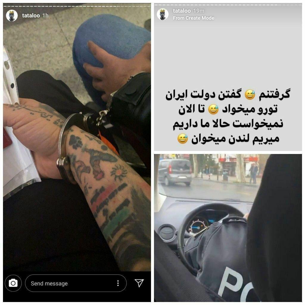 امیر تتلو در ترکیه بازداشت شد