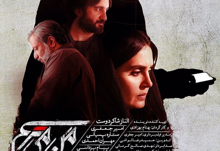 جشنواره فیلم فجر ۳۸؛ نقد فیلم سینمایی «من میترسم»