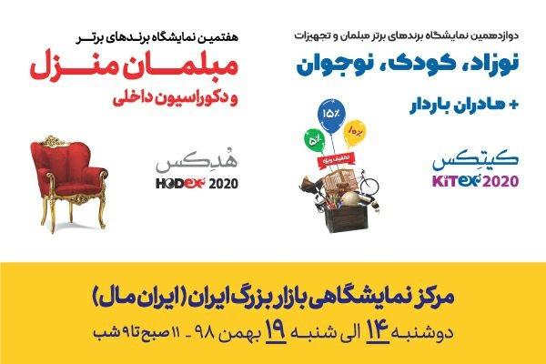 حضور ویستر در نمایشگاه برندهای صنعت مبلمان ایران