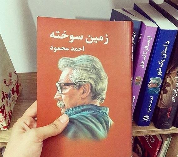 مروری بر کتاب پر فروش «سرزمین سوخته» نوشته احمد محمود