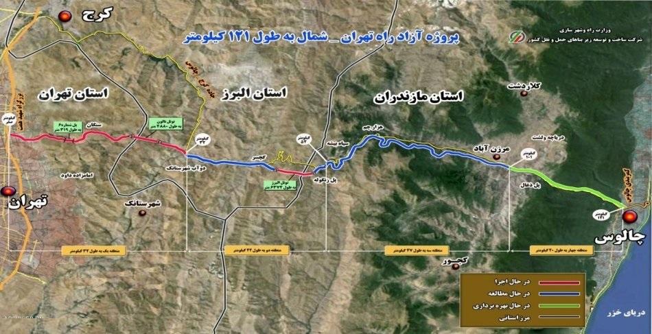 ریزش آزادراه تهران شمال