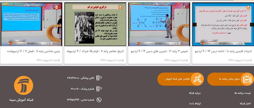 برنامه های شبکه آموزش سیما در روز یکشنبه ۷ اردیبهشت