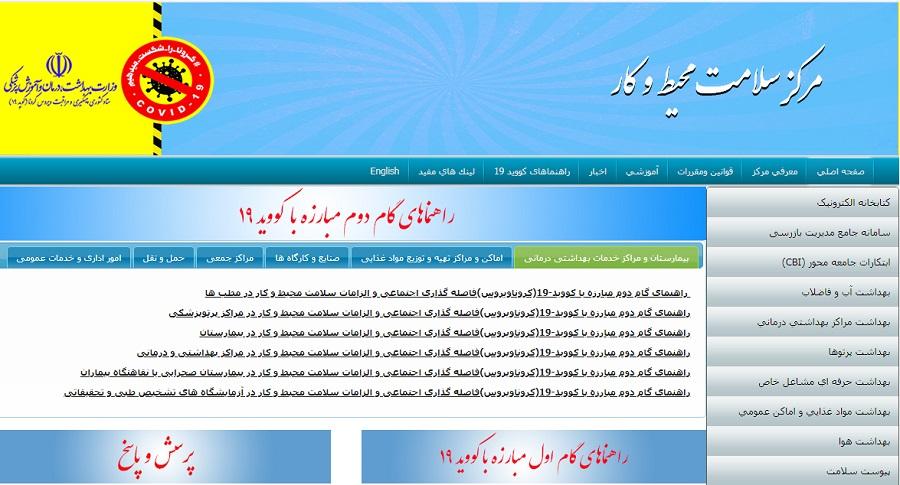 ثبت نام اصناف در سایت وزارت بهداشت
