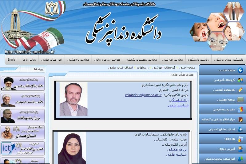 دکتر سیما سادات لاری