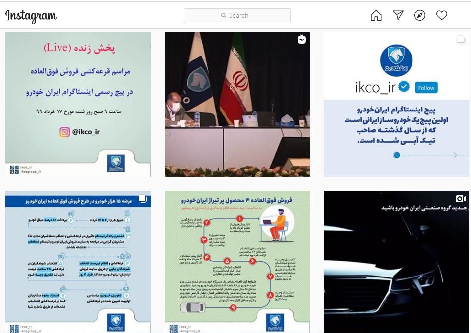 اینستاگرام ایران خودرو