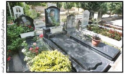 قبرستان لاکچری لواسان