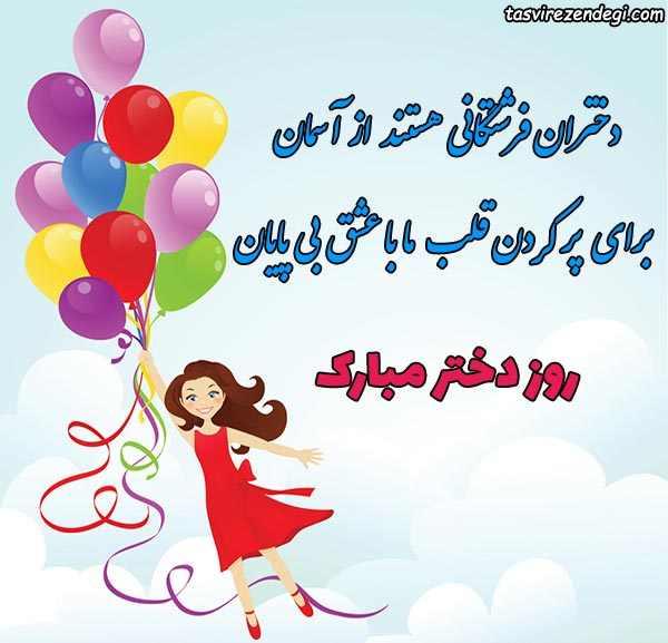 تبریک روز دختر ۹۹