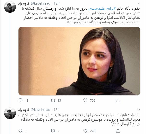 حکم زندان ترانه علیدوستی