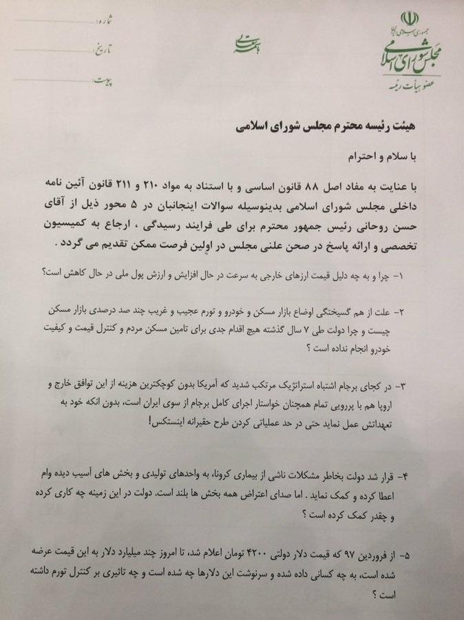 متن سوال نمایندگان مجلس از رئیس جمهور